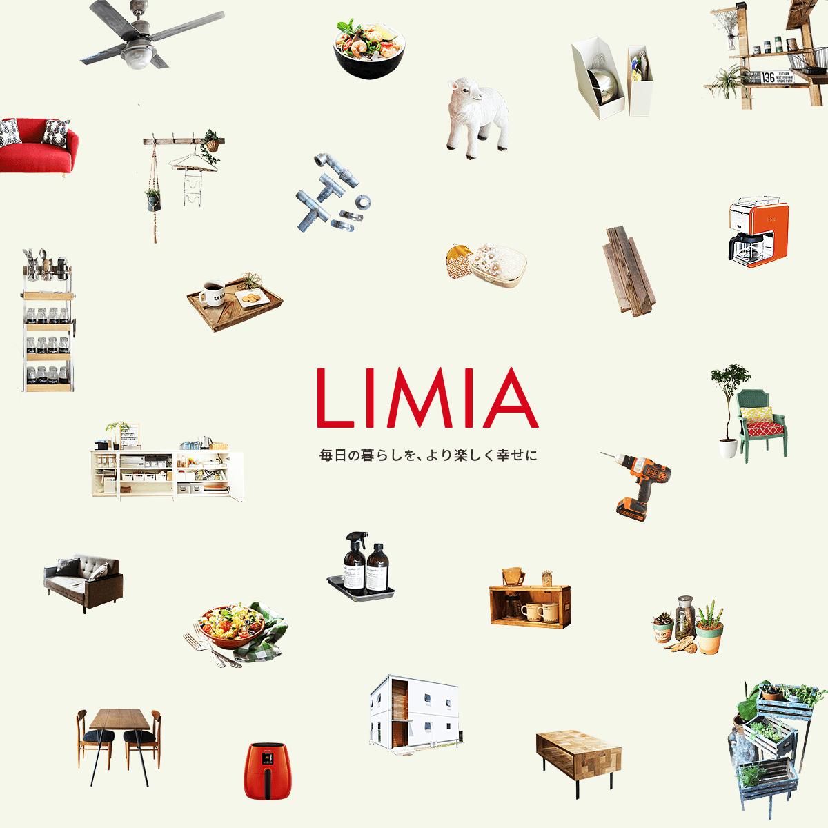 住まい・暮らし情報のLIMIA(リミア)|100均DIY事例や節約収納術が満載
